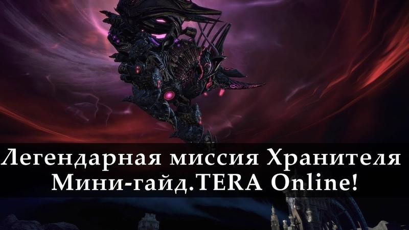 Легендарная миссия Хранителя. Новости с Кореи TERA Online