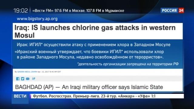 Новости на Россия 24 Игиловцы применили отравляющий газ в Мосуле