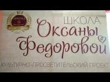 Школа Оксаны Федоровой  Детская парковка