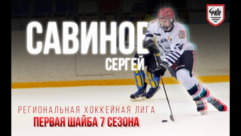 Интервью Сергея Савинова, Егора Сюндюкова и Александра Могонова