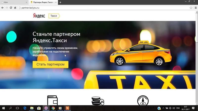 Инструкция партнера Яндекс.Такси » Freewka.com - Смотреть онлайн в хорощем качестве