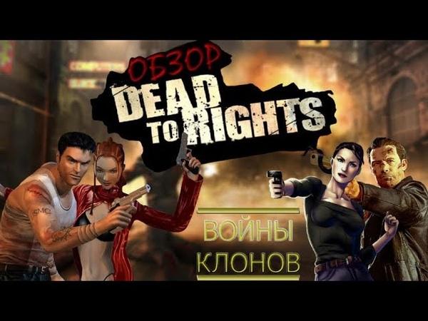 Обзор Dead to Rights от WildGamer
