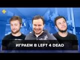 Фогеймер-стрим (16.03.18). Антон Белый, Артём Комолятов и Дима Носов играют в Left 4 Dead