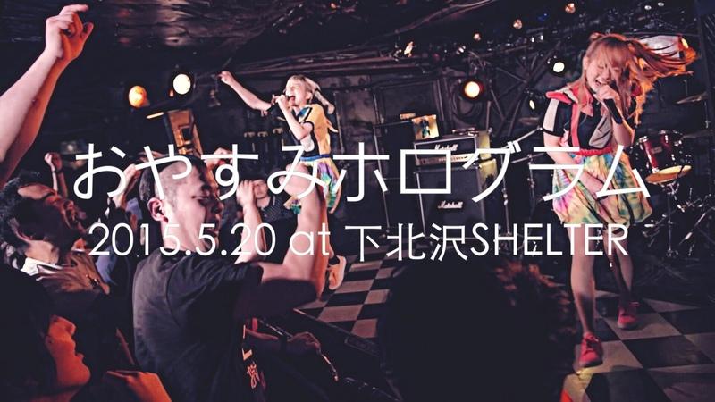 2015.05.20 おやすみホログラム@下北沢SHELTER