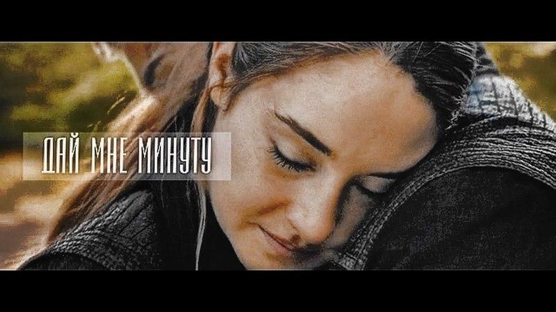 Divergent_ Tris and Four - Дай мне минуту
