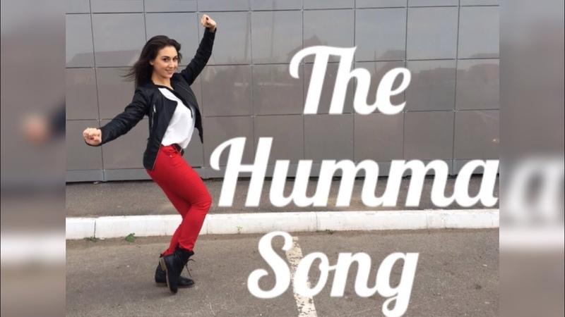 The Humma Song Humma Humma OK Jaanu Bollywood Dance Olga73il Индийские танцы Болливуд