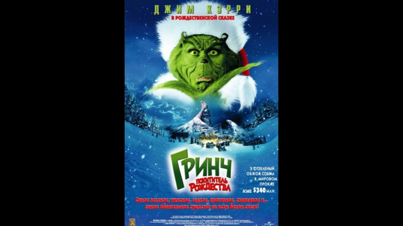 grinch critisism Thefutoncriticcom is the web's best resource for series information about primetime television.