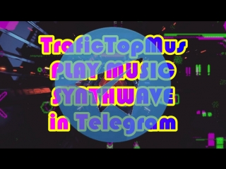 TraficTopMus - SynthWave in Telegram