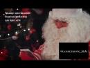 Именное видео поздравление от Деда Мороза для взрослого мужчины
