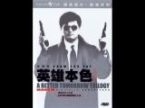 Светлое будущее Ying hung boon sik (1986)