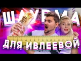 Макс Брандт Килограммовая шаурма для Ивлеевой Королевский донер в Минске