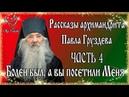 Аудиокнига Рассказы архимандрита Павла Груздева Болен был, а вы посетили Меня