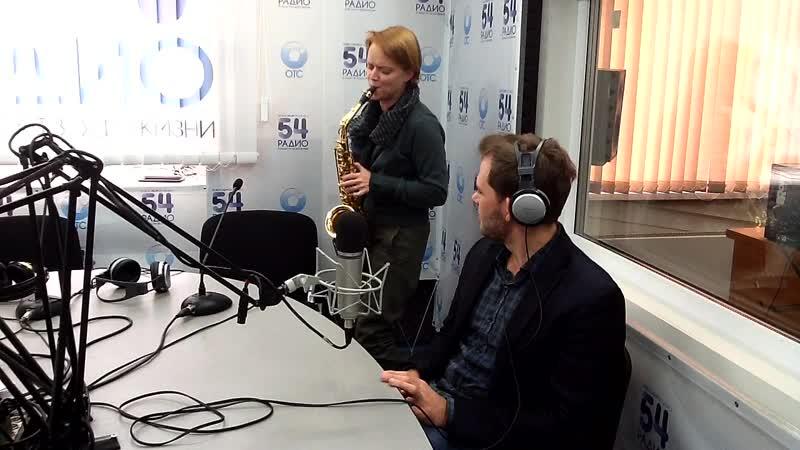 Вероника Кожухарова и Александр Болдачёв в эфире Радио 54