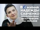 В facebook Савченко опубликован план реформ на Украине