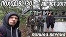 Чернобыль Поход В ПРИПЯТЬ 2017 КОНЕЦ АВГУСТА