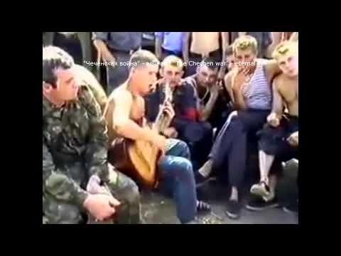 А на той стороне мама . Песня под гитару. 1996 Август. Грозный .101 бригада , в/ч 5427 , 52 СМП.