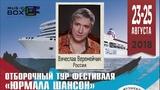 Вячеслав Веремейчик участник отборочного тура Юрмала Шансон 2018