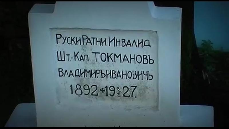 Черногория кладбище Белых Генералов в Герцег Нови