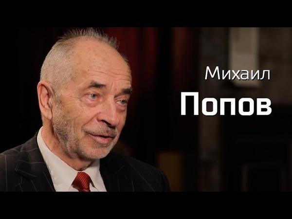 По-живому. Михаил Попов