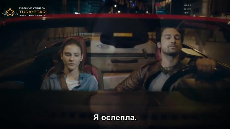 НОМР Elimi Bırakma 2 фраг к 1 ой серии русские субтитры
