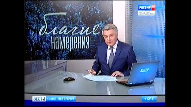 Вести Санкт-Петербург (Россия-1 ГТРК Санкт-Петербург, 20.09.2017)