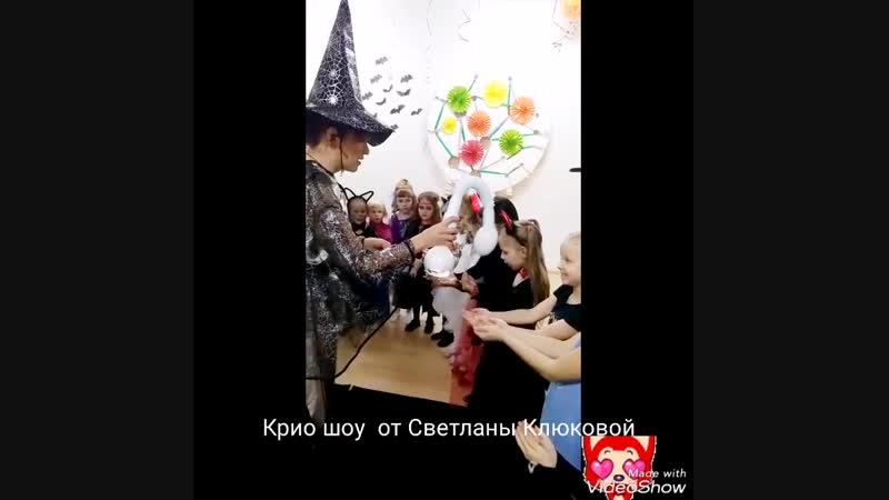 Крио шоу на Хэллоуин 🦇 в детском клубе Умничка
