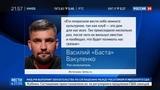 Новости на Россия 24 Децл против Басты суд выяснит, является ли слово
