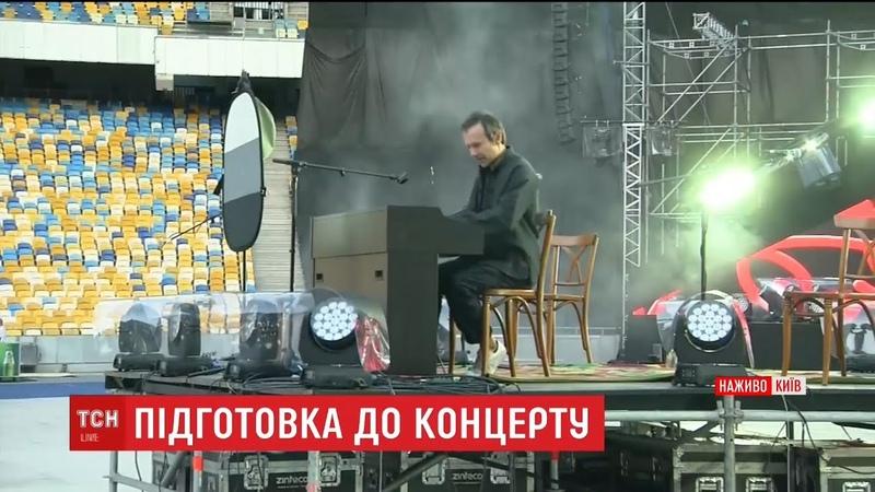 На НСК Олімпійський проходить генеральна репетиція концерту Океану Ельзи