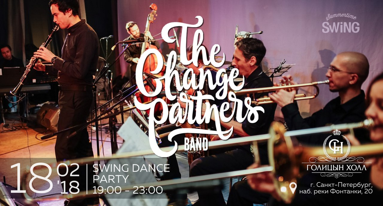 18.02 The Changepartners в Голицын Холле!