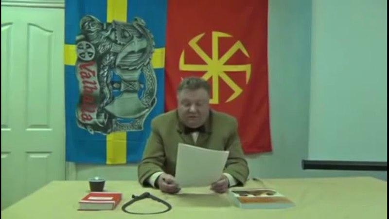 В. Авдеев - Славяно-Арийская система ценностей