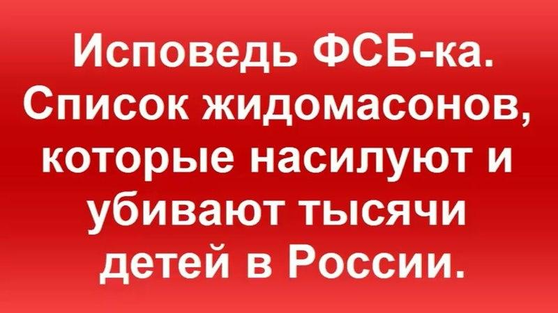 Куда пропадают дети Фамилии кремлёвских жидомасонов которые насилуют и убивают тысячи русских детей