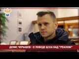 Денис Черышев - о победе ЦСКА над