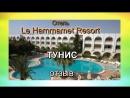 Тунис Отель Le Hammamet Resort 4* Отзыв