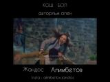 Кош бол - авторлык олен Жандос Алимбетов ( 480 X 480 ).mp4