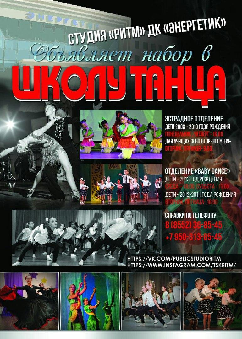 афиша-ритм шоу