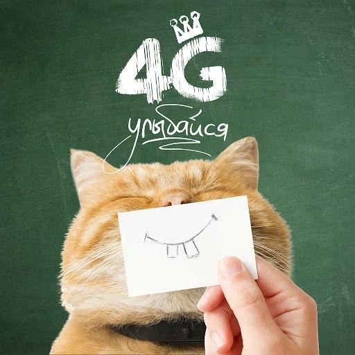 4G album Улыбайся