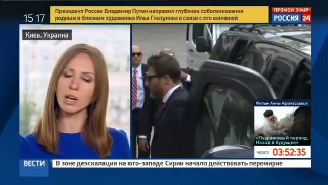 Новости на Россия 24 • Тиллерсон намерен сделать Украину привлекательной