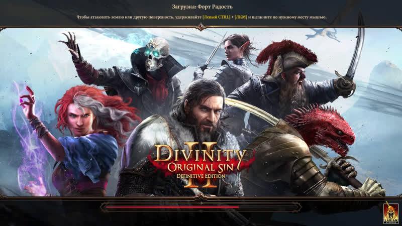 Divinity: Original Sin 2 – Definitive Edition - 3 - Что-то пошло не так..