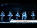 Пермский театр оперы и балета отправляется на гастроли в Китай