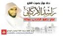 حناجر أركانية | Rashid al Arkani | Dua recitation 2014