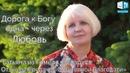 Дорога к Богу одна - через Любовь. Татьяна Гомель, Беларусь. LIFE