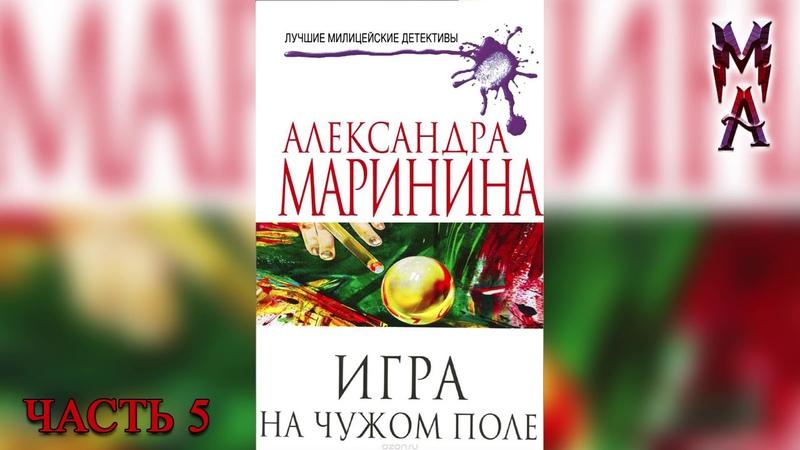 Аудиокнига. Александра Маринина. Каменская. Игра на чужом поле. Часть 5