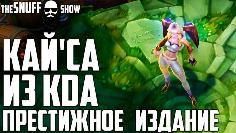 Кайса из КДА Престиж Обзор Cкина ● KDA Kaisa Prestige Skin Preview