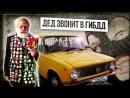 [Евпата Кнур] Дед звонит в ГИБДД | Евпата Кнур - дедушка пранкер