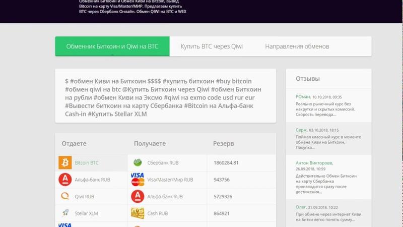 Создание заявки на обмен Qiwi на Bitcoin BTC