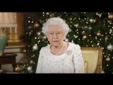 Рождественское обращение королевы Елизаветы II (2017)