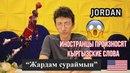 Иностранцы произносят кыргызские слова