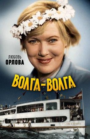 Волга-Волга (цветная версия) (1938)