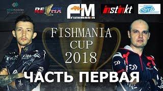 FM CUP 2018 (Часть Первая) За час до старта!
