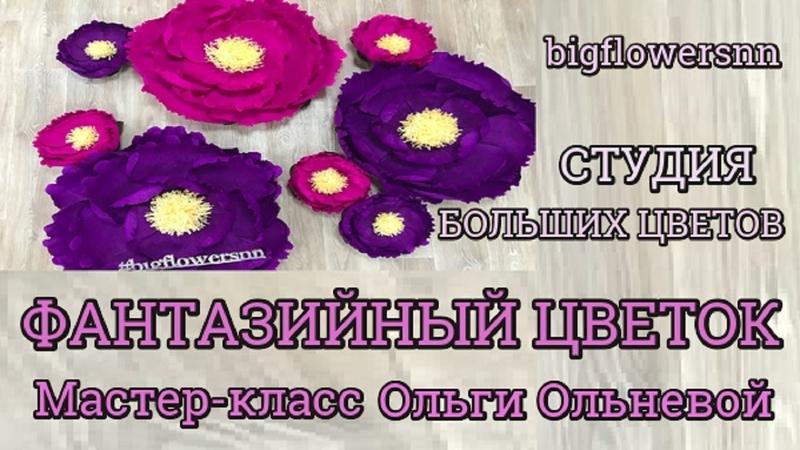 Фантазийный цветок из гофрированной бумаги. Мастер-класс Ольги Ольневой. СТУДИЯ БОЛЬШИХ ЦВЕТОВ.